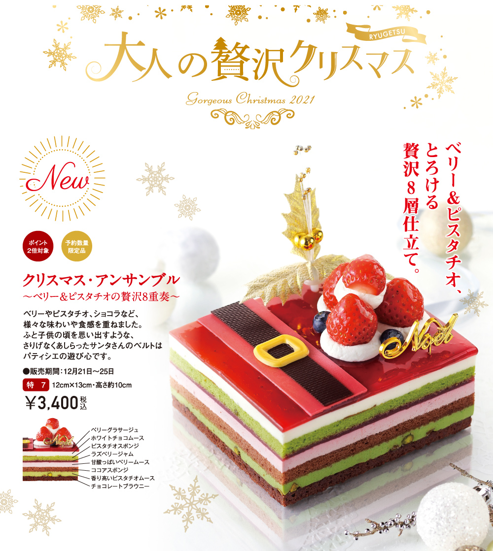 クリスマス・アンサンブル~ベリー&ピスタチオの贅沢8重奏~