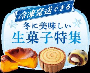 冷凍発送できる冬においしい生菓子特集