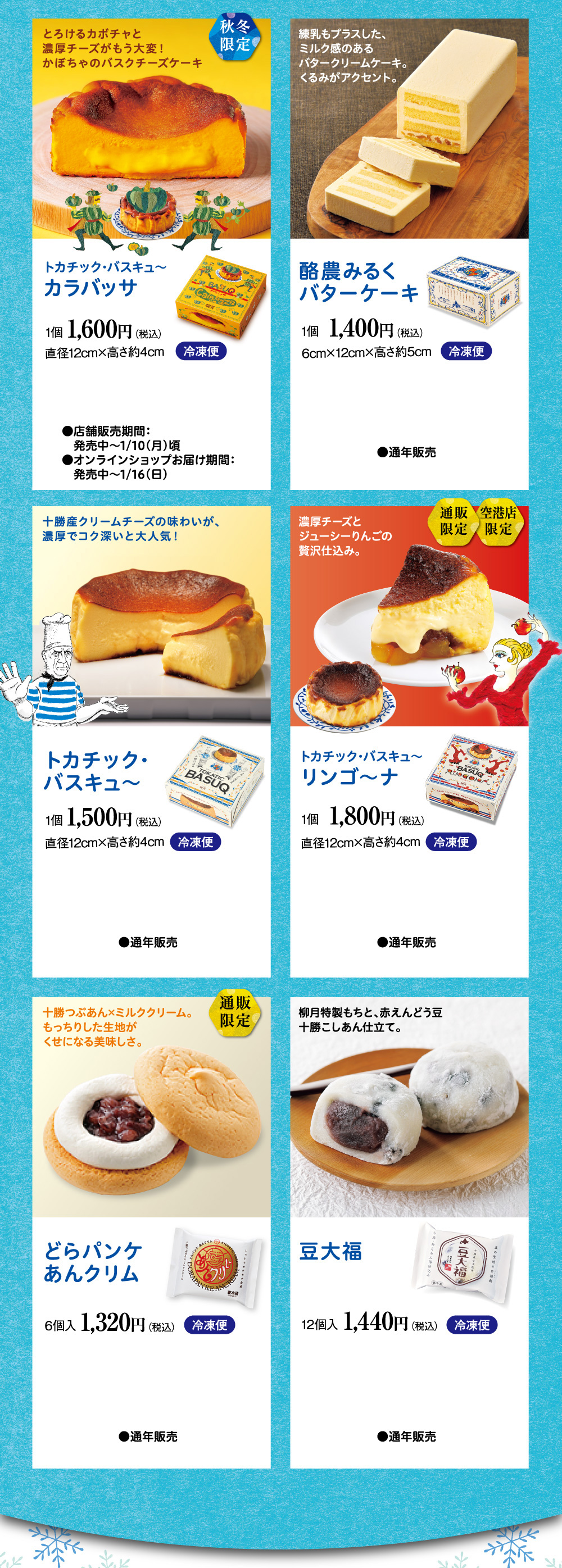 トカチック・バスキュ~カラバッサ 酪農みるくバターケーキ トカチック・バスキュ~ トカチック・バスキュ~リンゴーナ どらパンケあんクリム 豆大福