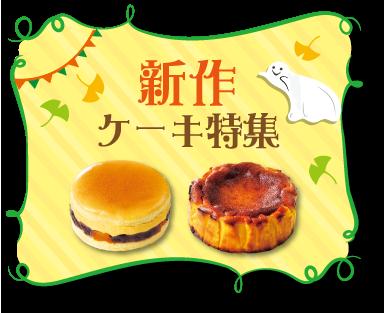 新作ケーキ特集