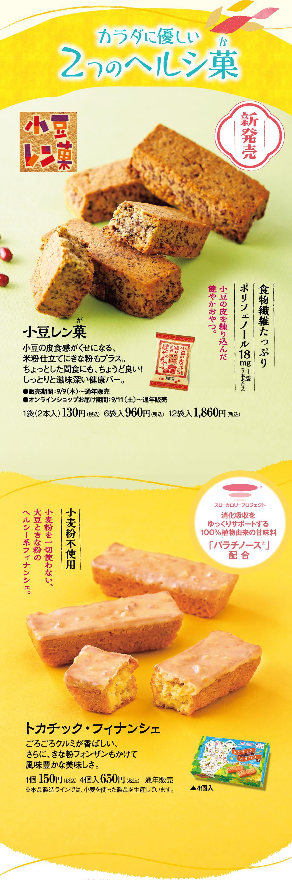 小豆レン菓 トカチック・フィナンシェ
