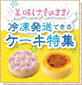 美味しさそのまま 冷凍発送できるケーキ特集