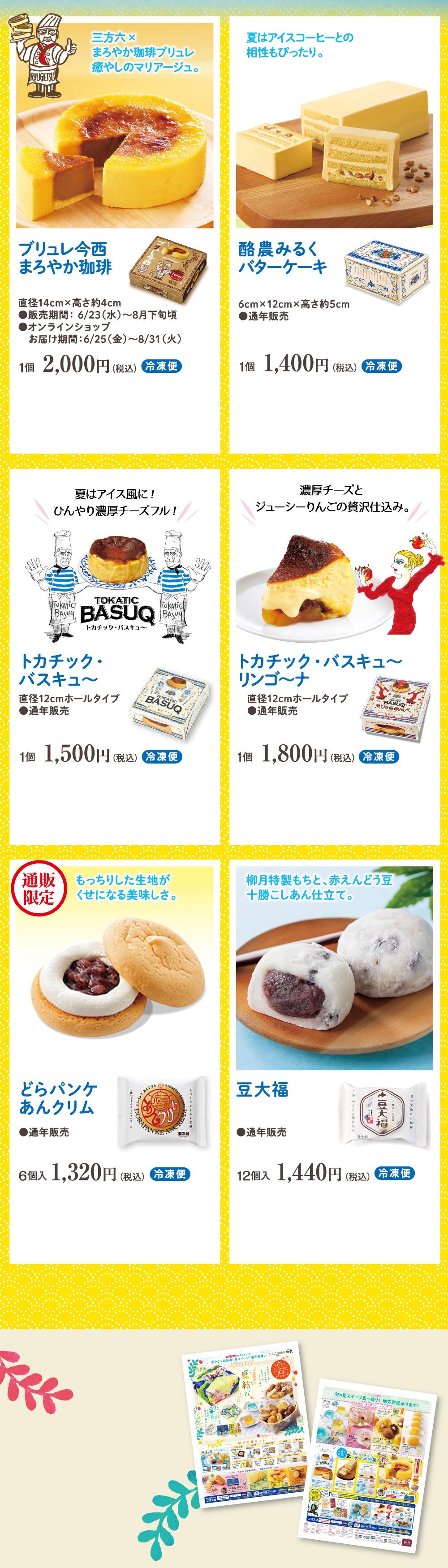 ブリュレ今西まろやか珈琲 酪農みるくバターケーキ トカチック・バスキュ~ トカチック・バスキュ~リンゴーナ どらパンケあんクリム 豆大福