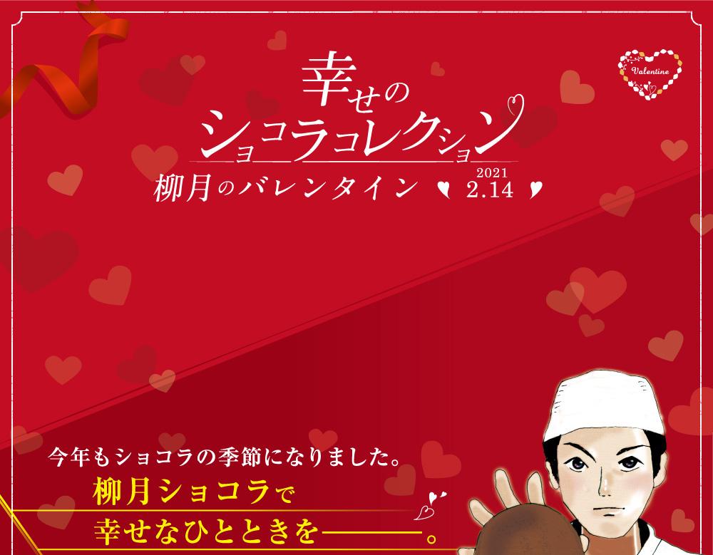 幸せのショコラコレクション 柳月のバレンタイン Happy Valentine's Day 2020.2.14
