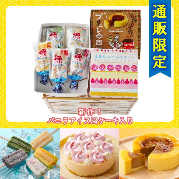 夏のデザートセット 3箱入【冷凍発送】