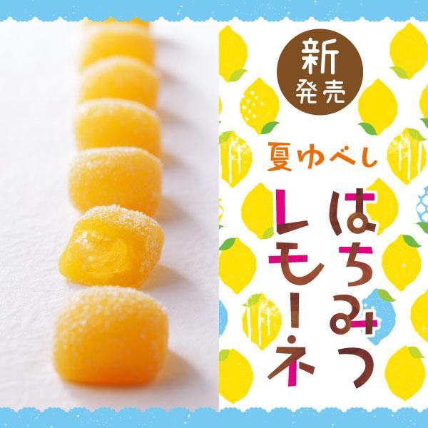 はちみつレモーネ ~夏ゆべし~ 1袋
