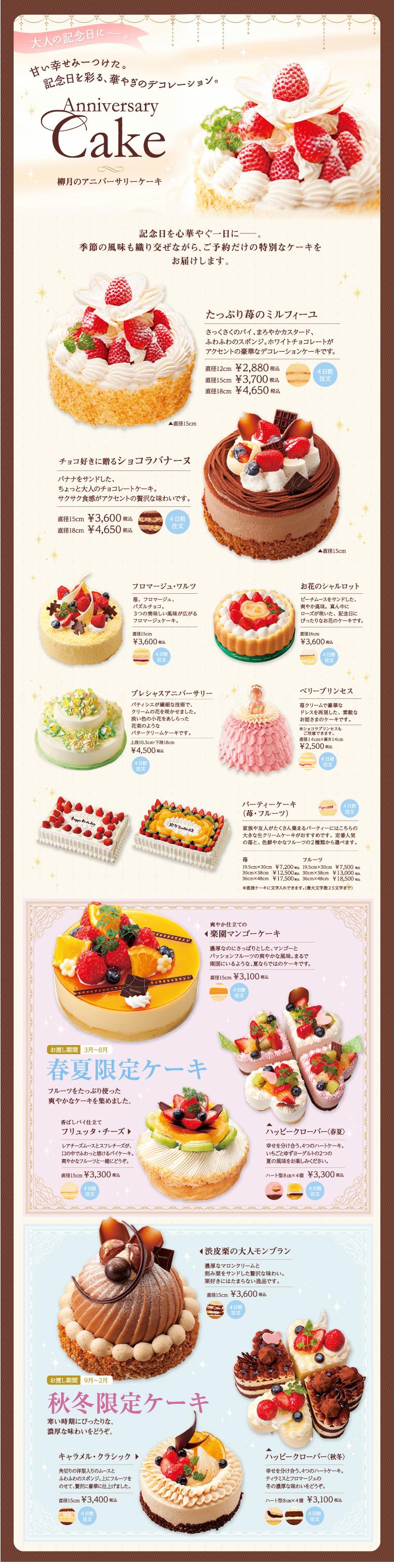 大人の記念日に。甘い幸せみーつけた。記念日を彩る、華やぎのデコレーション。Anniversary Cake 柳月のアニバーサリーケーキ