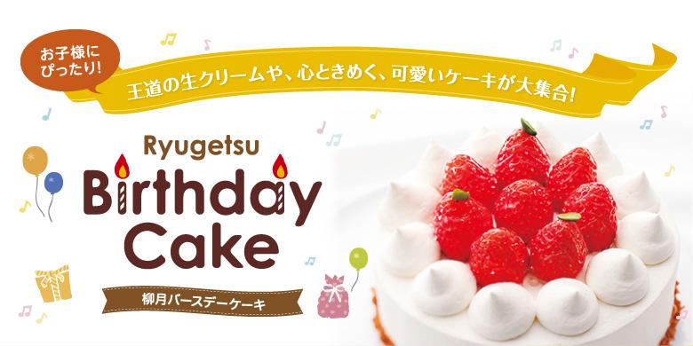 Ryugetsu BirthdayCake 柳月バースデーケーキ