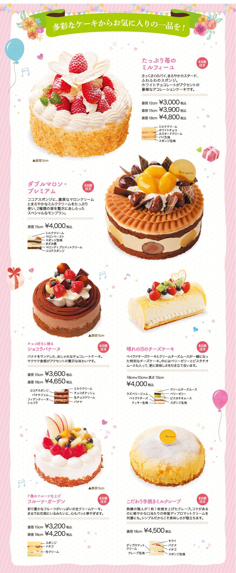 多彩なケーキからお気に入りの一品を!