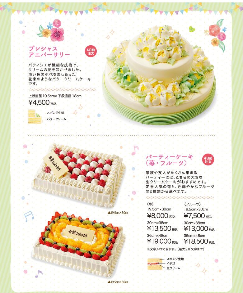 プレシャスアニバーサリー・パーティケーキ(苺・フルーツ)