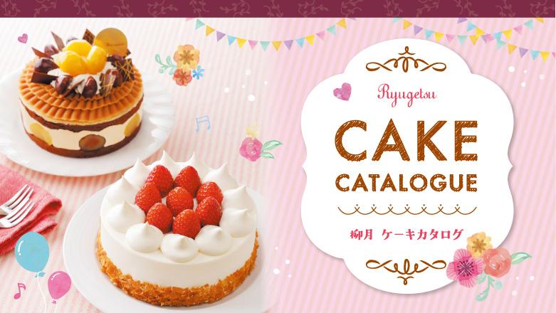 Ryugetsu CAKE CATALOGUE 柳月ケーキカタログ