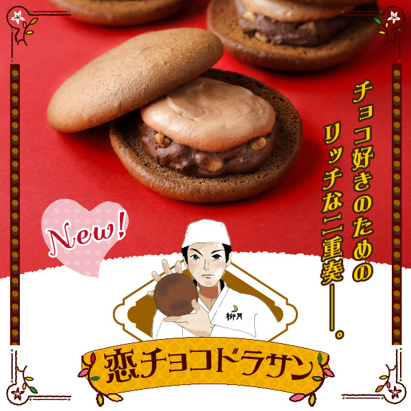 恋チョコドラサン 1個