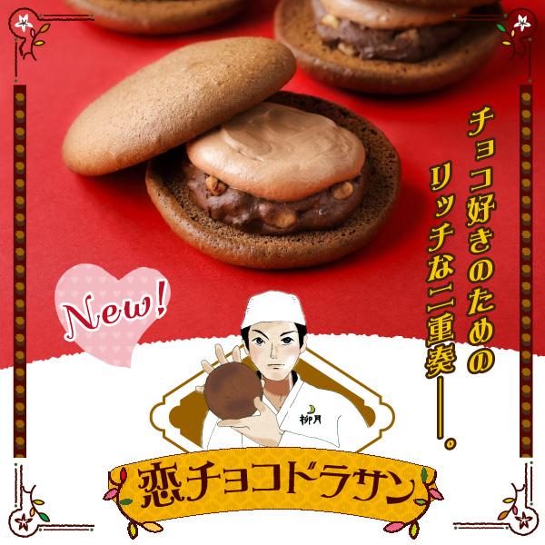 恋チョコドラサン 3個入
