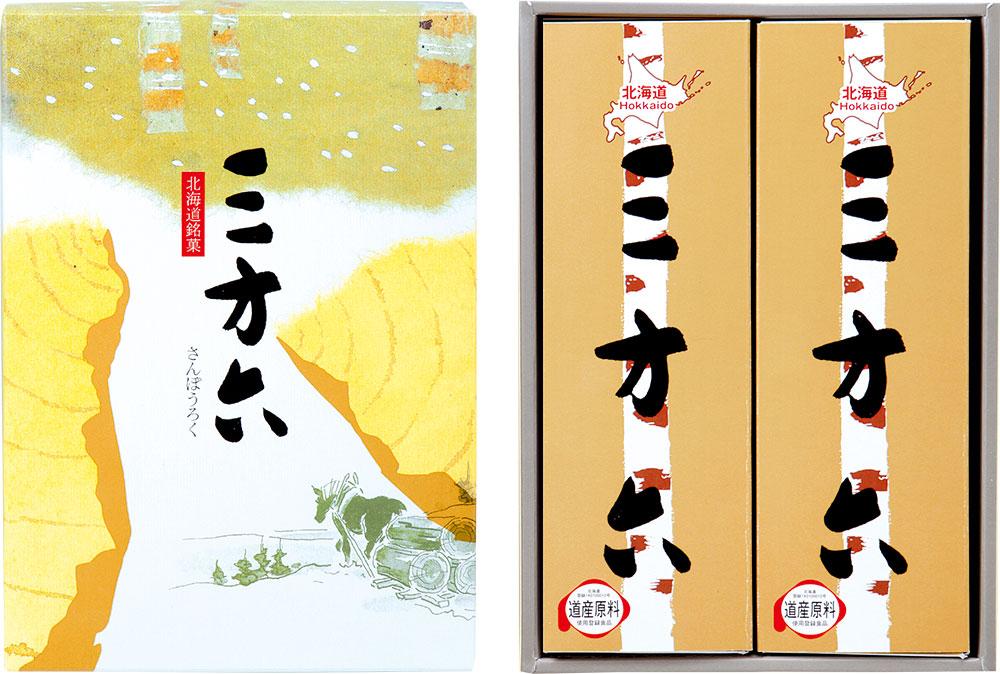 三方六 2本入(プレーン×2)
