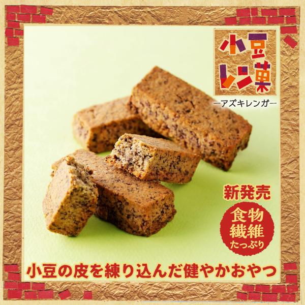 小豆レン菓 1袋