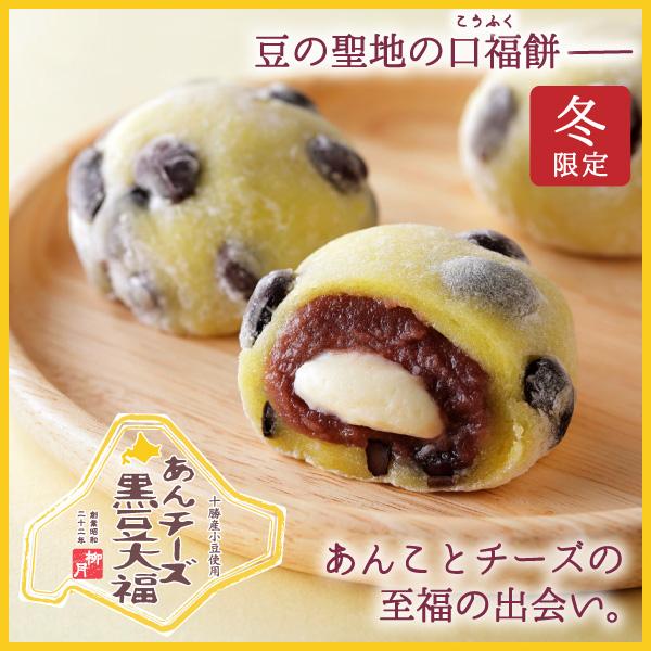あんチーズ黒豆大福 12個入【冷凍発送】