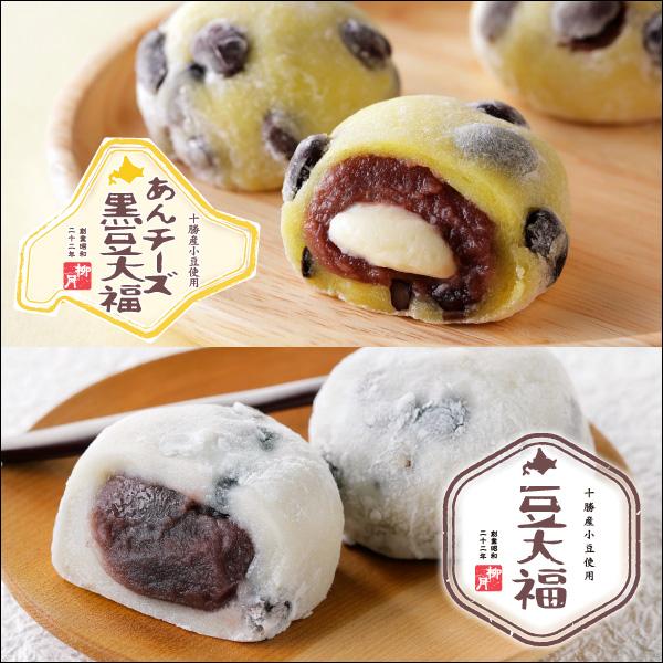 豆大福&あんチーズ黒豆大福セット 12個入【冷凍発送】