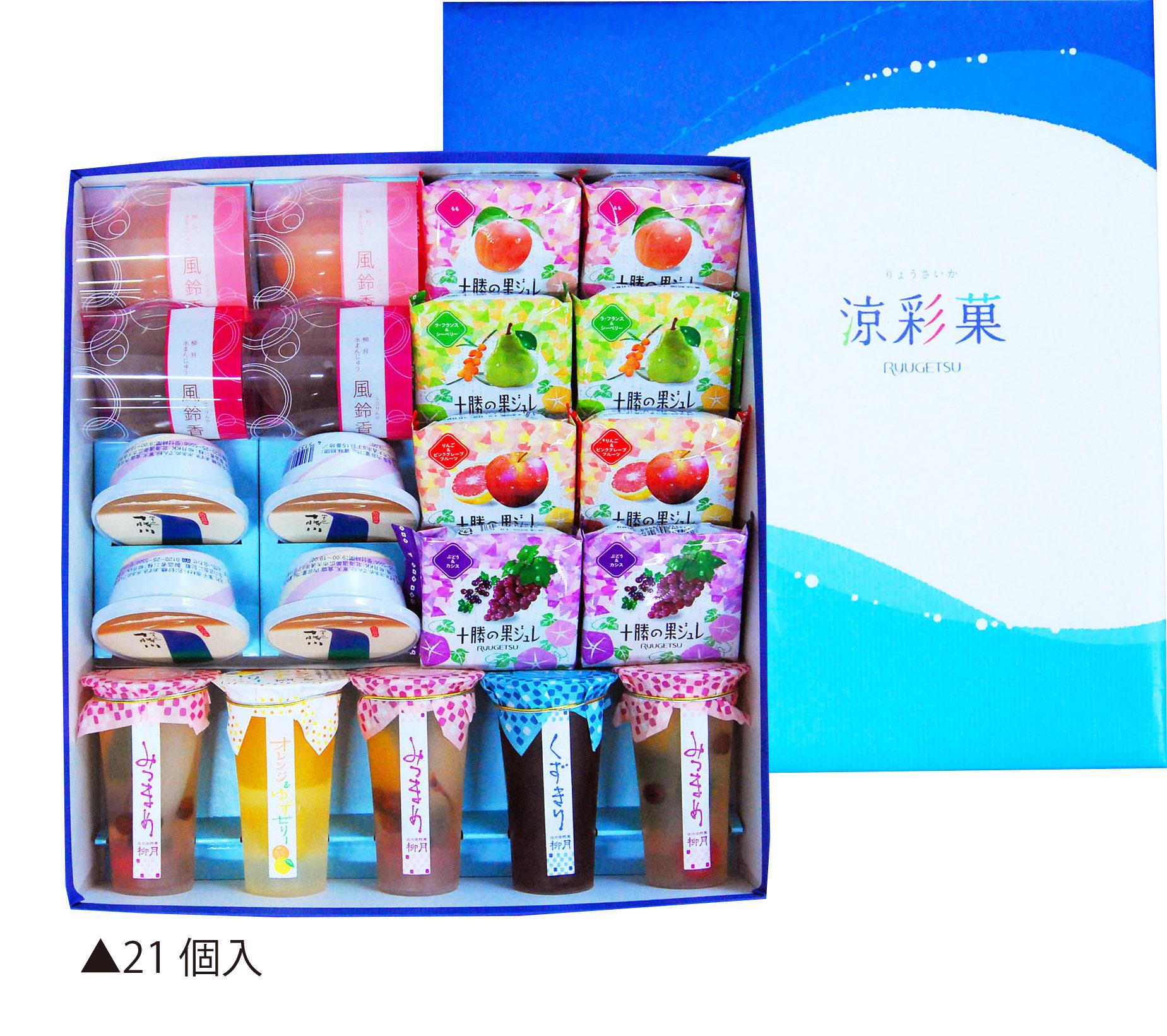 涼彩菓 -彩り- 21個入