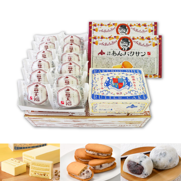 あんとバター満喫セット 4個入【冷凍発送】