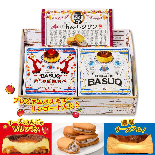 チーズ満喫+あんバタサンセット 3個入【冷凍発送】
