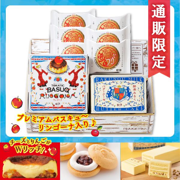 リンゴ~ナ入り!濃厚3種セット 3個入 【冷凍発送】