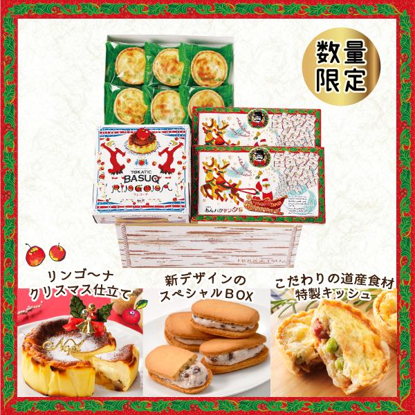 濃厚チーズのクリスマスセット 4個入【冷凍発送】