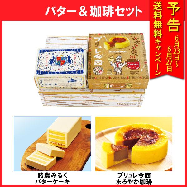 【送料無料】バター&珈琲セット 2個入【冷凍発送】