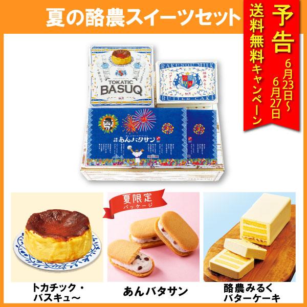 【送料無料】夏の酪農スイーツセット 4箱入【冷凍発送】