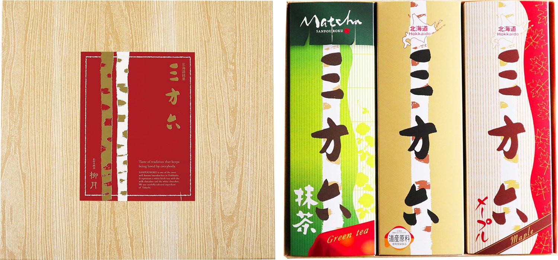 三方六セット 6本入り(プレーン&抹茶&メープル 各2)