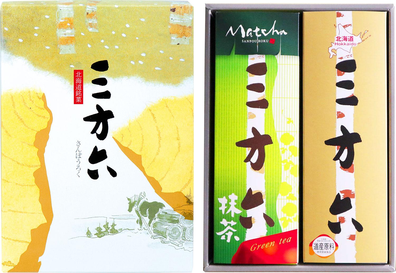 三方六セット 2本入(プレーン&抹茶)