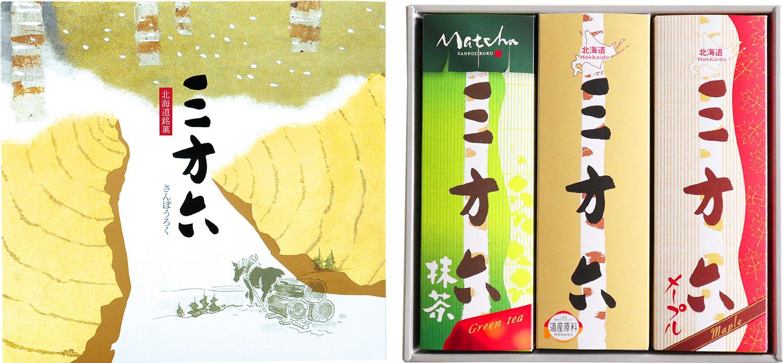 三方六セット 3本入(プレーン抹茶メープル 各1)