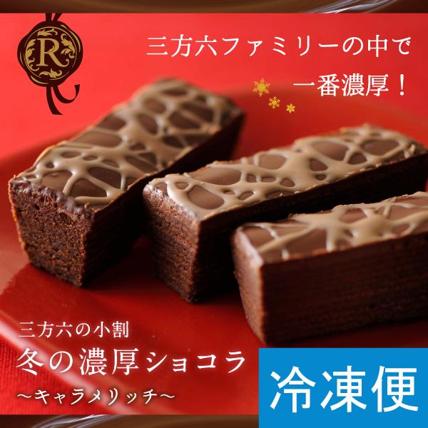 三方六の小割 冬の濃厚ショコラ~キャラメリッチ~ 5本入 【冷凍発送】