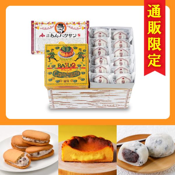 かぼちゃと小豆の収穫祭セット 3個入【冷凍発送】