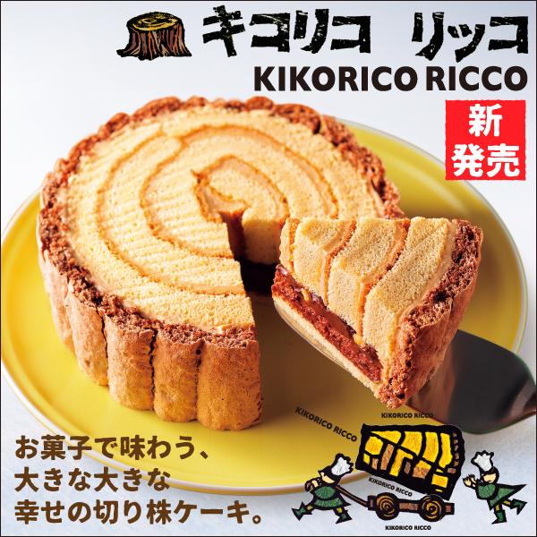 キコリコ リッコ 1個【冷凍発送】