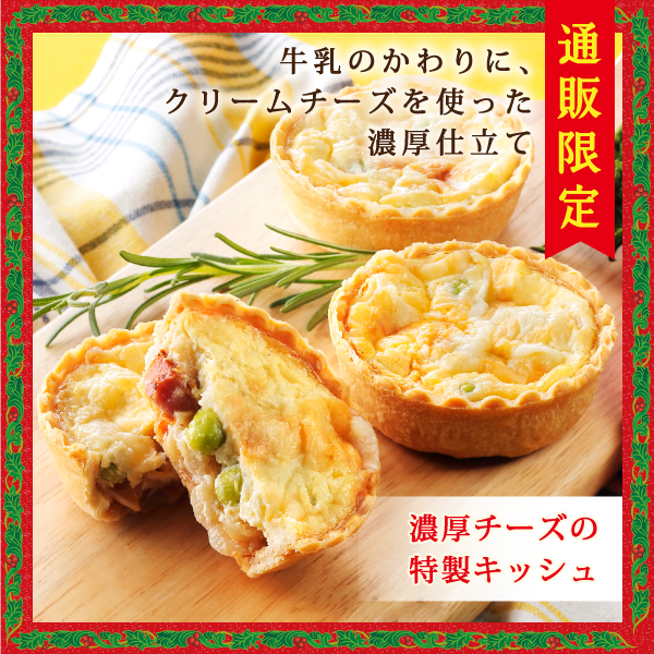 クリスマスキッシュ 6個入【冷凍発送】