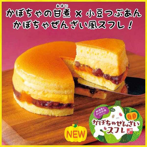 かぼちゃぜんざいスフレ 1個【冷凍発送】