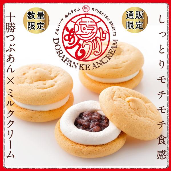 どらパンケ あんクリム 6個入 【冷凍発送】