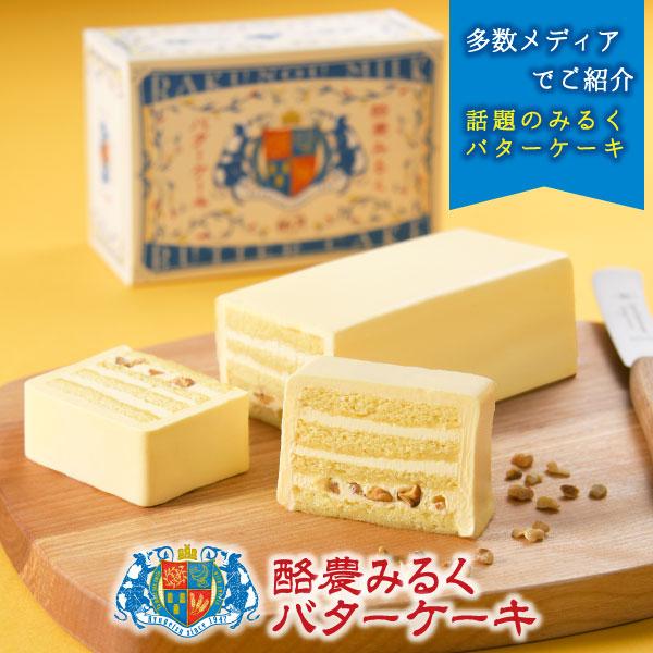 酪農みるくバターケーキ  1個【冷凍発送】