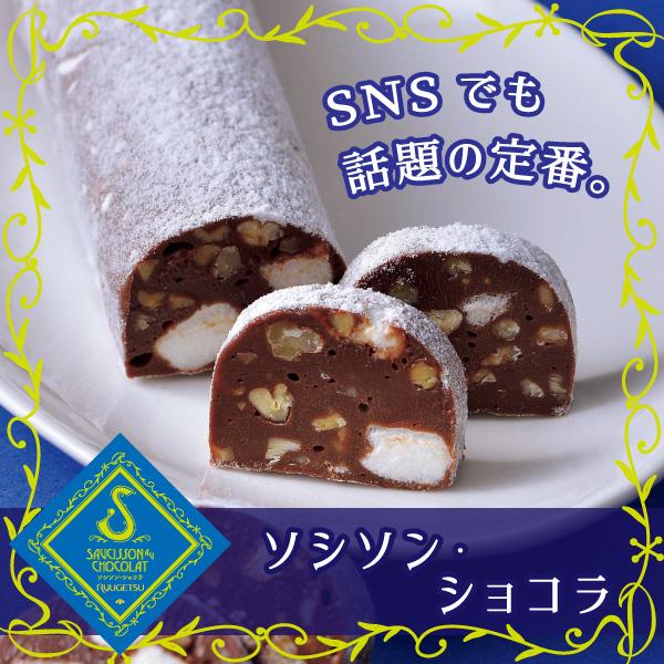 ソシソン・ショコラ【冷凍発送】