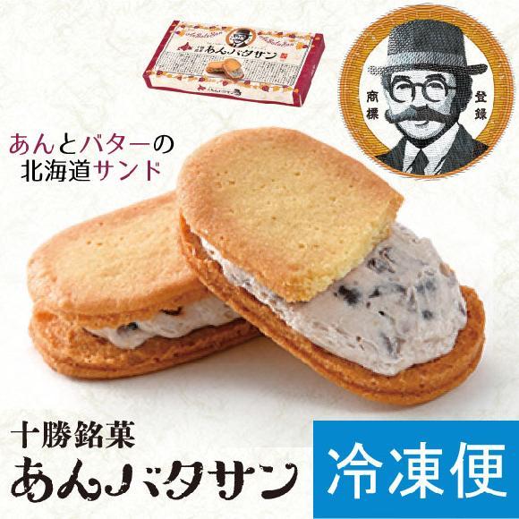 あんバタサン  4個入【冷凍発送】