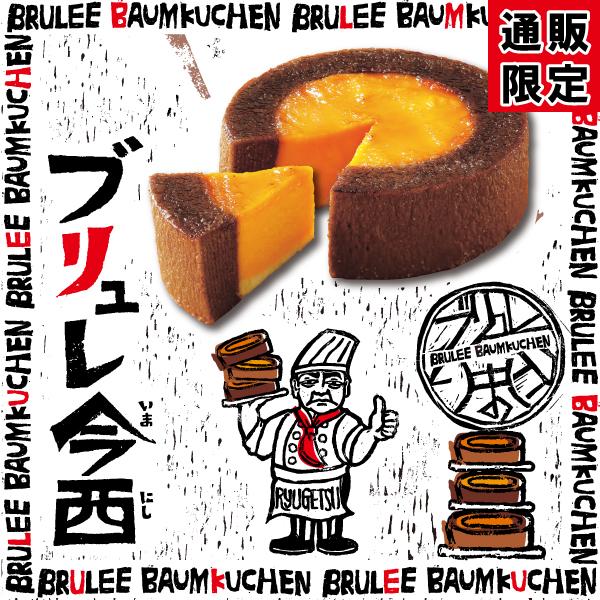 ブリュレ今西 1個【冷凍発送】