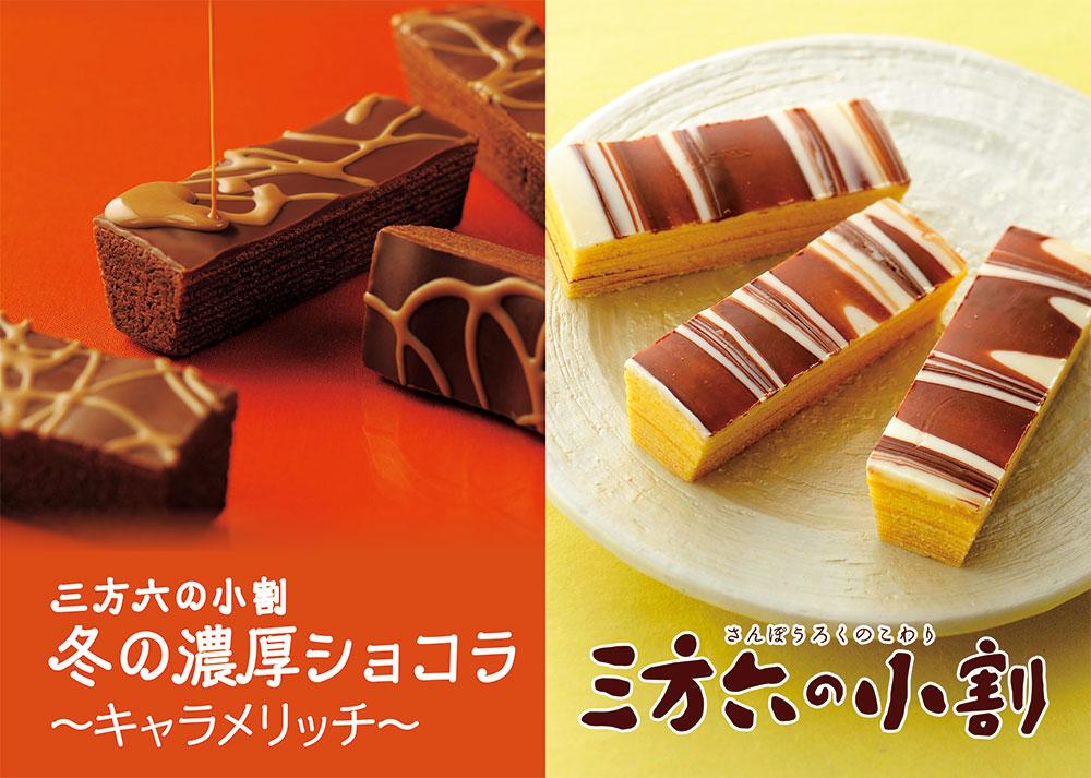 三方六の小割 プレーン&冬の濃厚ショコラ 10本入