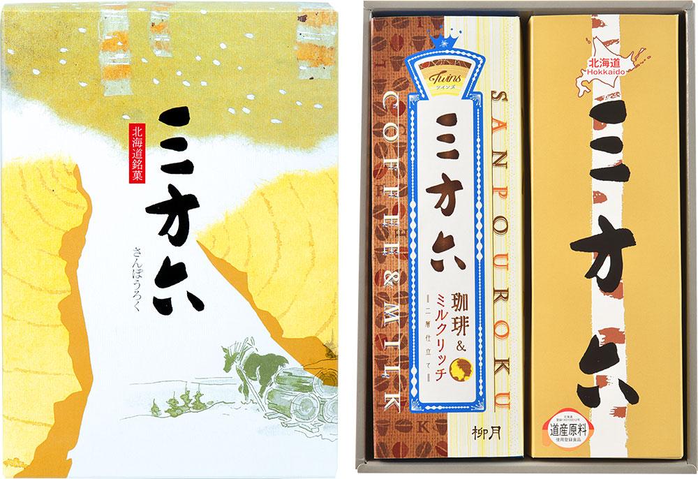 三方六セット 2本入(プレーン・珈琲&ミルクリッチ)