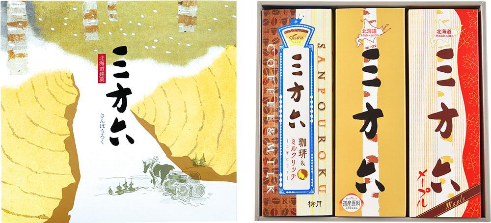 三方六セット 3本入(プレーン・メープル・珈琲&ミルクリッチ 各1)