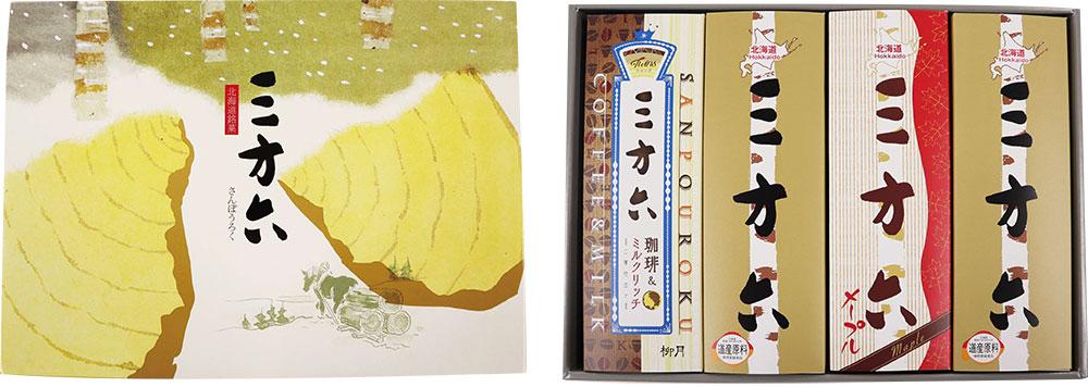 三方六セット 4本入(プレーン2メープル1珈琲&ミルクリッチ1)