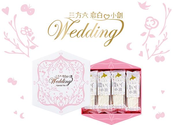 三方六 恋白小割 Wedding 8本入