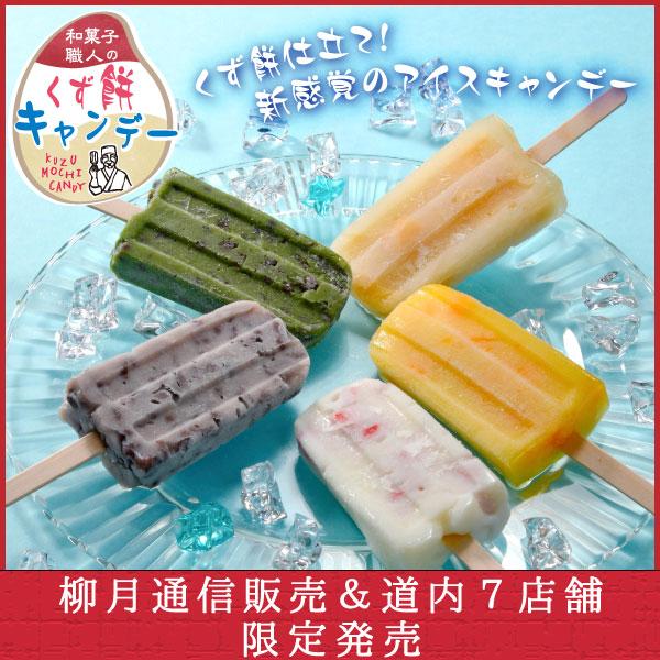 和菓子職人のくず餅キャンデー 5個入【冷凍発送】