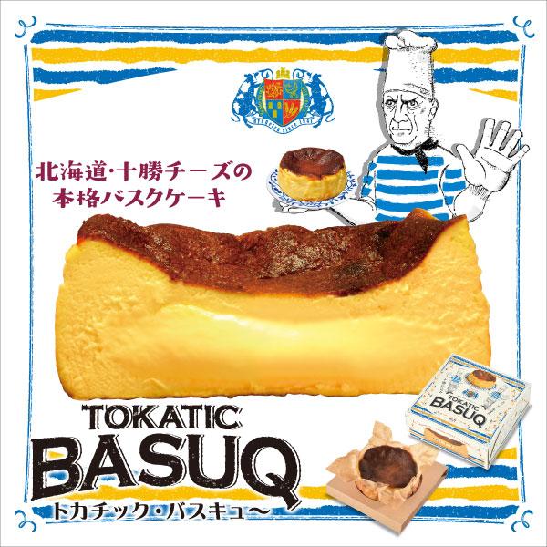 トカチック・バスキュ~ 1個【冷凍発送】