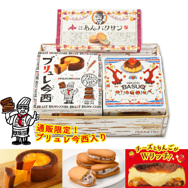 ブリュレ今西セット 3箱入【冷凍発送】