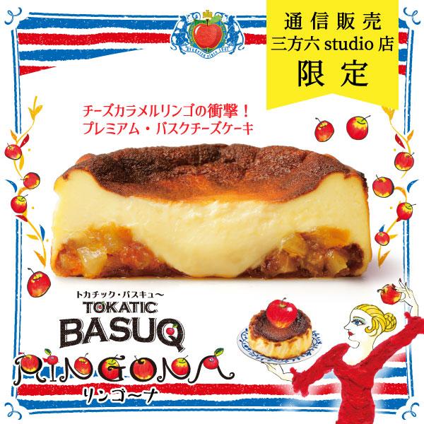 トカチック・バスキュ~リンゴ~ナ  1個【冷凍発送】